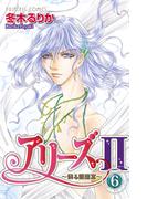 【6-10セット】アリーズII ~蘇る星座宮~(プリンセスGOLD/プリンセス・コミックス)