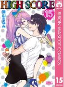 HIGH SCORE 15(りぼんマスコットコミックスDIGITAL)