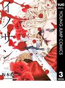 イノサン Rougeルージュ 3(ヤングジャンプコミックスDIGITAL)