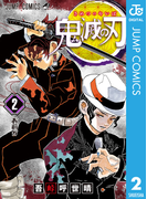 鬼滅の刃 2(ジャンプコミックスDIGITAL)