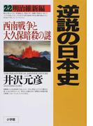 逆説の日本史 22 明治維新編