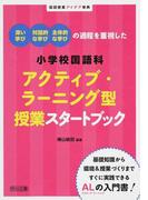 深い学び・対話的な学び・主体的な学びの過程を重視した小学校国語科アクティブ・ラーニング型授業スタートブック