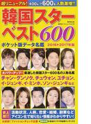 韓国スターベスト600 ポケット版データ名鑑 2016▷2017年版