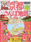 超詳細!京都さんぽ地図 mini '17
