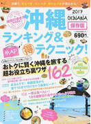 沖縄ランキング&得テクニック! 保存版 2017