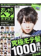 FINEBOYS+Plus HAIRおしゃれヘアカタログ '16−'17AUTUMN−WINTER 有岡大貴究極のモテ髪1000連打!!