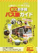 台北お手軽バス旅ガイド お得&ディープに楽しむ2度目の台湾