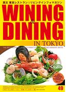 WINING & DINING in TOKYO 49 (ワイニング&ダイニング・イン・東京)