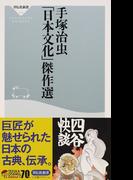 手塚治虫「日本文化」傑作選