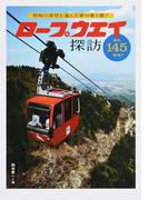 ロープウエイ探訪 昭和の希望を運んだ夢の乗り物! 国内145路線!!