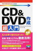 CD&DVD作成超入門 Windows 10対応版