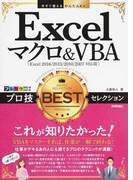 Excelマクロ&VBAプロ技BESTセレクション Excel 2016/2013/2010/2007対応版