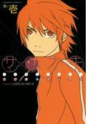 【全1-4セット】ササナキ(角川コミックス・エース)