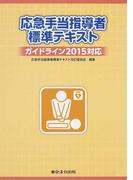 応急手当指導者標準テキスト ガイドライン2015対応 6版