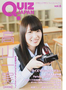 QUIZ JAPAN 古今東西のクイズを網羅するクイズカルチャーブック vol.6 高山一実〈乃木坂46〉/クイズマジックアカデミー