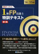 合格ターゲット1級FP技能士特訓テキスト 学科 '16〜'17年版