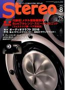 stereo (ステレオ) 2016年 08月号 [雑誌]