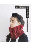 楽しい編み地のえりまき Stole・Muffler・Neck warmer・Collar