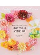 素敵な花の立体切り紙 紙で作る本物のような美しい花の数々