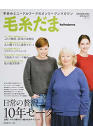 毛糸だま No.171(2016秋号) 日常の贅沢、10年セーター
