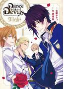 【全1-2セット】Dance with Devils -Blight-