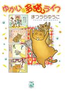 【全1-2セット】ゆかいな多猫ライフ(ペット宣言)