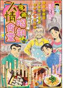 漫画昭和人情食堂 丼・お弁当編