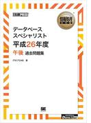 [ワイド版]情報処理教科書 データベーススペシャリスト 平成26年度 午後 過去問題集