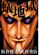蟻地獄(2)
