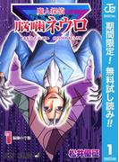 魔人探偵脳噛ネウロ モノクロ版【期間限定無料】 1