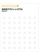 【期間限定価格】Webデザイン レイアウト
