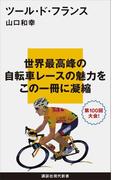 【期間限定価格】ツール・ド・フランス