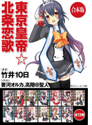【合本版】東京皇帝☆北条恋歌 全13巻(角川スニーカー文庫)