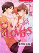 ぴんぽん 2 極蜜LOVERS【分冊版8/10】(バンブーコミックス 恋愛天国☆恋パラコレクション)