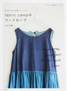 fabric campのワードローブ 肌ざわりのいい生地でソーイング