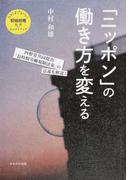 「ニッポン」の働き方を変える 四野党共同提出「長時間労働規制法案」の意義も解説!