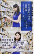 前に進むための読書論 東大首席弁護士の本棚