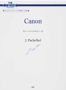 パッヘルベルのカノン 第8版