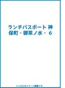 ランチパスポート神保町・水道橋・御茶ノ水 Vol.6