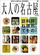 大人の名古屋vol.35 『特集 知られざる郊外の名店、評判の料理を訪れて』(MH MOOK)(MH MOOK)
