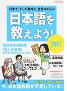日本語を教えよう! 日本で、そして海外で、世界中の人に 2017 外国人に日本語を教えたい人のための完全ガイド