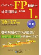 パーフェクトFP技能士1級対策問題集 '16〜'17年版学科編