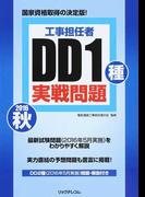 工事担任者DD1種実戦問題 2016秋