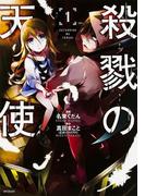 殺戮の天使(MFコミックス) 2巻セット