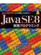【期間限定特別価格】Javaプログラマーなら習得しておきたい Java SE 8 実践プログラミング