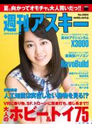 【期間限定50%OFF】週刊アスキー No.1084 (2016年6月28日発行)