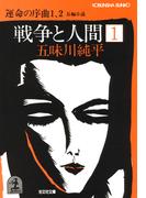 【1-5セット】戦争と人間(光文社文庫)