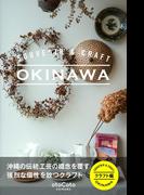 SOUVENIR & CRAFT OKINAWA クラフト編(CotoBon)