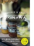 SOUVENIR & CRAFT OKINAWA スーベニア編(CotoBon)