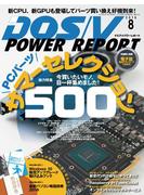 DOS/V POWER REPORT 2016年8月号